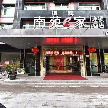 南苑e家酒店(宁波轻纺城栎社机场店)