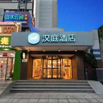 汉庭酒店(北京亚运村鸟巢店)