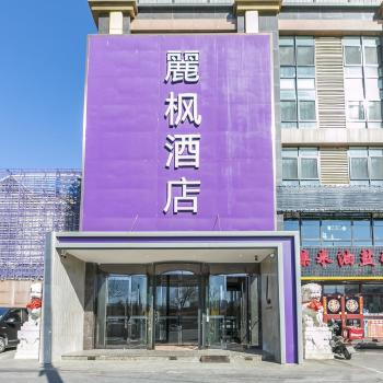 麗枫酒店(北京奥运村鸟巢店)