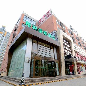 格林豪泰(北京学清路店)