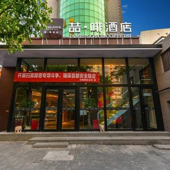 喆啡酒店(北京南站木樨园地铁站店)
