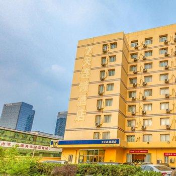 7天连锁酒店(北京马甸桥德胜门外大街店)