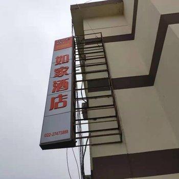 如家派柏·云酒店(天津西湖道店)