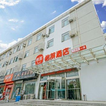 怡莱酒店(南京大厂步行街中心店)