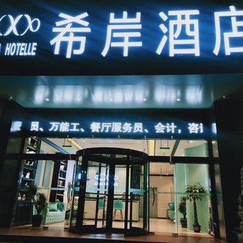 希岸酒店(西安火车站安远门地铁站店)