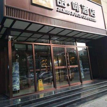 喆啡酒店(石家庄中华南大街西三教地铁站店)