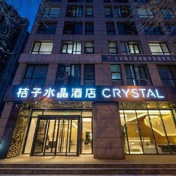 桔子水晶北京顺义中心酒店