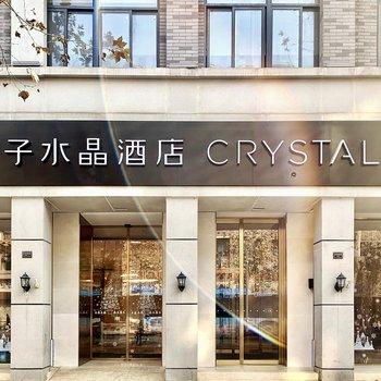 桔子水晶南京夫子庙酒店