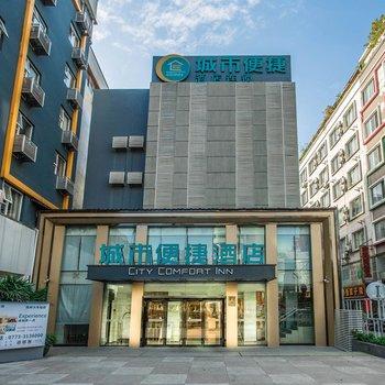 城市便捷酒店(桂林火车站店)
