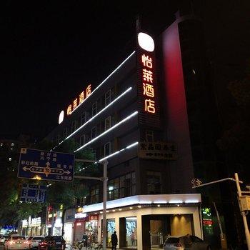 怡莱酒店(宁波七塔寺大步街店)