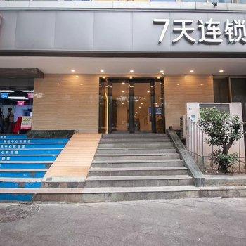 7天连锁酒店(广州黄沙地铁站沙面店)