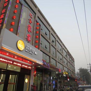 锐思特酒店(石家庄火车北站朝阳路店)