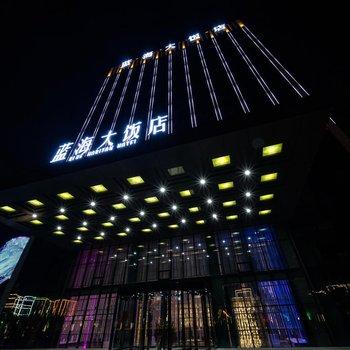寿光蓝海大饭店