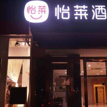怡莱酒店(西安五路口地铁站店)