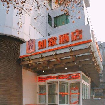 如家酒店(西安小寨太白南路地铁站店)