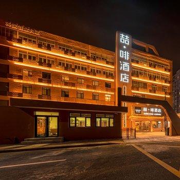 喆啡酒店(天津第一中心医院店)