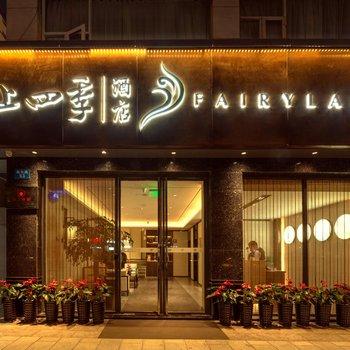 云上四季尚品酒店(昆明拓东塘子巷地铁站店)