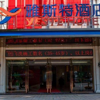 雅斯特酒店(百色城北二路店)