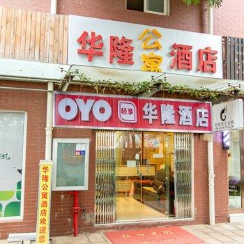 昆明华隆酒店云投景苑店
