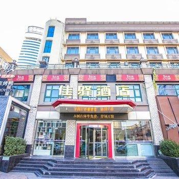 银座佳驿酒店(济南泉城广场泺源大街店)