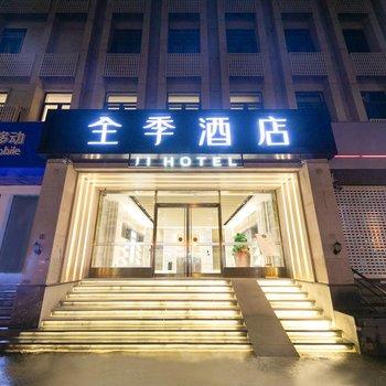 全季酒店(南京汉中门店)