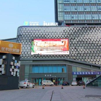 IU酒店(重庆江北国际机场T3航站楼店)