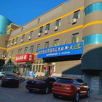 IU酒店(天津滨海新区洋货市场店)