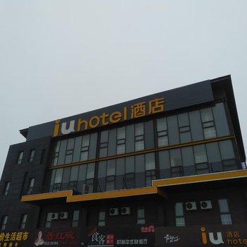 IU酒店(北京北七家店)