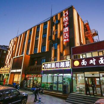 桔子酒店·精选(北京黄村高米店北地铁站店)