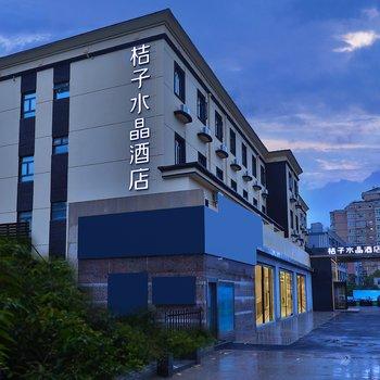 桔子水晶酒店(上海虹桥金汇路店)