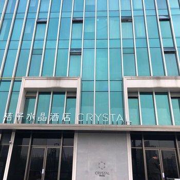 桔子水晶杭州钱江新城酒店