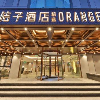桔子酒店·精选(上海八佰伴浦电路地铁站店)