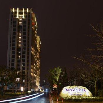 上海川沙诺富特酒店