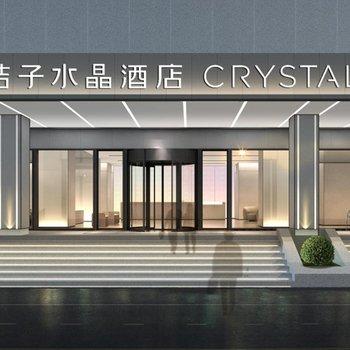 桔子水晶南京夫子庙中山南路酒店