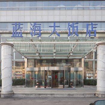 蓝海大饭店(济南山东大学店)