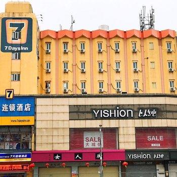 7天酒店·广州番禺野生动物园大石店