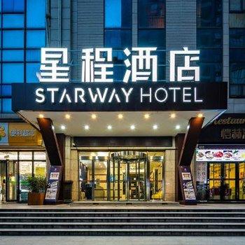 星程酒店(西安南稍门地铁站店)