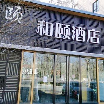 和颐酒店(北京三里屯店)
