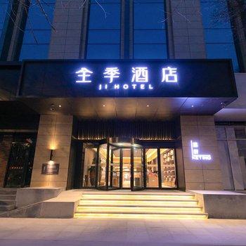 全季酒店(南京夫子庙三山街店)