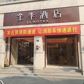 全季酒店(南京夫子庙地铁站店)