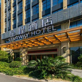 星程酒店(杭州汽车城店)