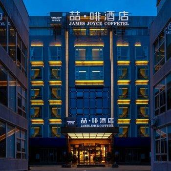 喆啡酒店(成都茶店子客运站金科北路地铁站店)