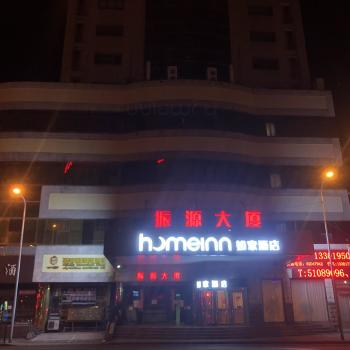 如家酒店(上海镇坪路地铁站店)