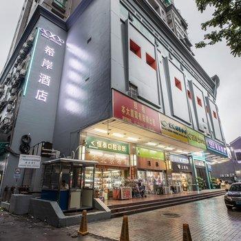 希岸酒店(广州上下九永庆坊长寿路地铁站店)