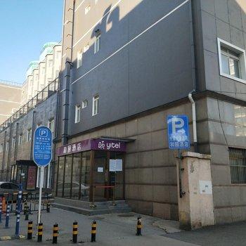和颐酒店(北京传媒大学财满街店)
