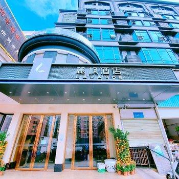 麗枫酒店(深圳机场福永地铁站店)