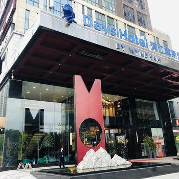 长沙滨江戴斯酒店