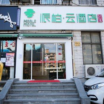 如家派柏·云酒店(上海中山公园地铁站店)