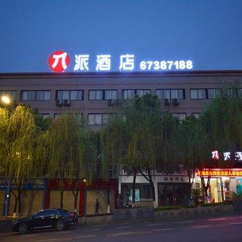 派酒店(重庆江北国际机场空港广场轻轨站店)