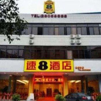 速8酒店(福州海峡会展中心白湖亭店)